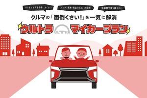 三菱自動車もサブスクリプションサービスを開始