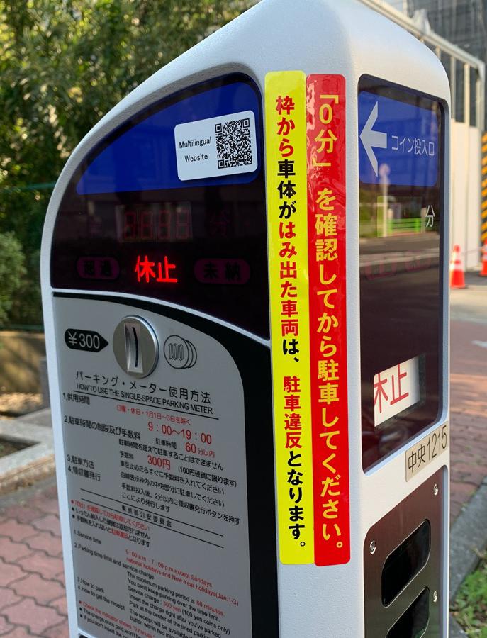 パーキングメーター、作動時間外は駐車しても大丈夫?