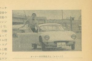 ロータス4車の試乗記から、本田宗一郎氏の愛車がエリートだったことが判明【東京オリンピック1964年特集Vol.7】