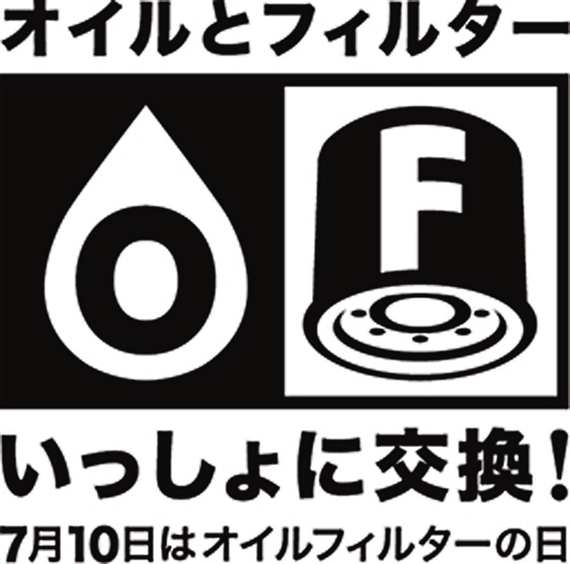 日本フィルターエレメント工業会、7/10は「オイルフィルターの日」 オイルとフィルター同時交換推奨動画を公開