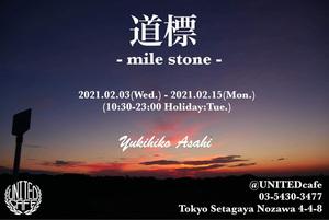 朝日幸彦氏の写真展「道標 – mile stone」が世田谷のユナイテッドカフェで2/3~15まで開催