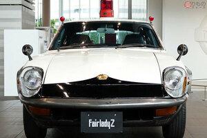 新型「フェアレディZ」はパトカーになるか? 歴代すべて警察使用の和製2ドアスポーツ