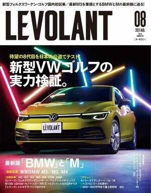 ル・ボラン8月号、6月24日発売!!