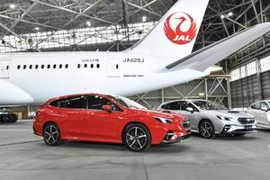 【新型スバル・レヴォーグ】なぜJAL格納庫で発表会見? 舞台は成田空港の整備地区 2社共有、安全の意味