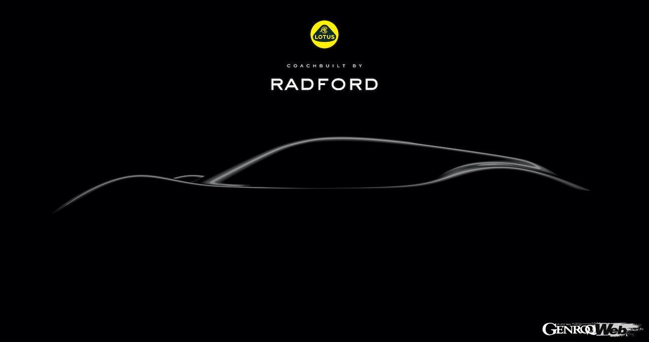 英国の伝説的コーチビルダー「ラドフォード」復活! ロータスと技術提携しニューモデルを開発【動画】