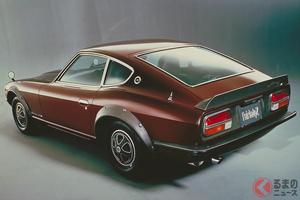 新型「Z」も影響を受けている? 昭和に誕生した伝説級のスポーツカー3選