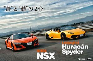 ミッドシップ4WDスポーツ対決! ホンダ NSXとランボルギーニ ウラカンに見る「感性の違い」とは? 【Playback GENROQ 2019】