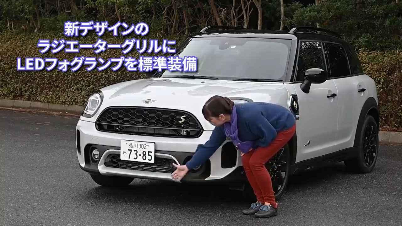 【動画】竹岡 圭のクルマdeムービー「MINIクロスオーバー PHEVクーパー S E オール4」(2021年3月放映)