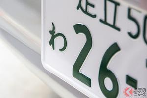 どんな意味? 車のナンバーの数字や文字 超複雑なひらがなのルールとは