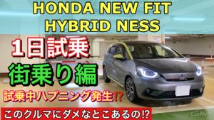 【試乗動画】新型フィット ハイブリッド「NESS(ネス)」実車 1日試乗してきたよ!ダメな部分はあるの?その評価とは!?【街乗り編】