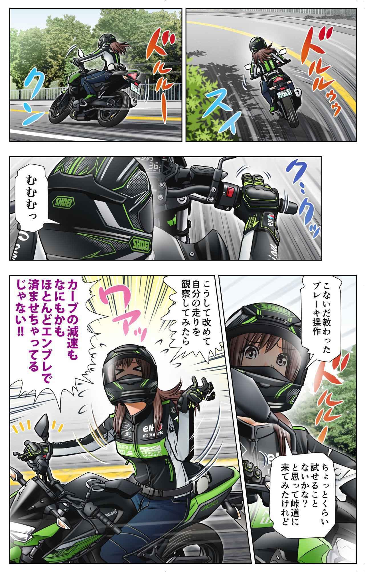 第22話 エンジン・ブレーキとはなんぞや?/ゆる~くライテク談義『モトシーカーズ・カフェへようこそ!』