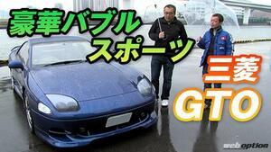 「三菱GTOの魅力を再検証!」スポーツカーっぽいところがミソなんです!?【V-OPT】