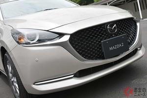 シトラス色が華やかな「マツダ2」特別仕様車登場! ガソリンエンジンに新技術投入で燃費向上