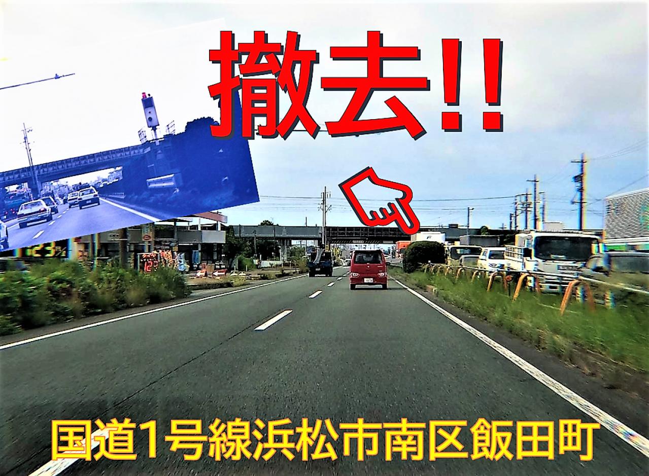 絶滅へまた1歩前進! 旧型ループコイル式オービス撤去により、静岡県内の一般道オービスは実質、1機のみに!