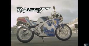 【動画】これが原付二種で125cc!? 信じられないほど高すぎる『RG125Γ』のスポーツクオリティ!【懐かしのスズキ名車を動画で愛でる/RG125Γ(1991年)編】
