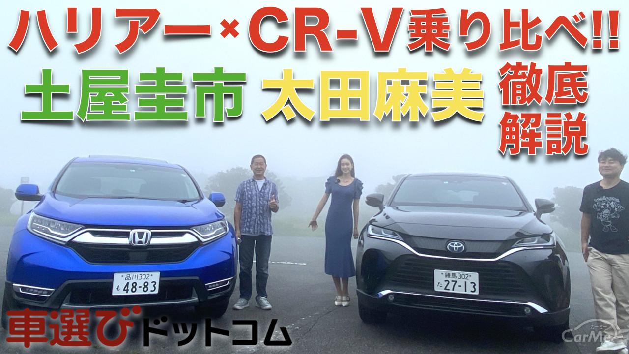 土屋圭市がハリアーとCR-Vを太田麻美と乗り比べ!!