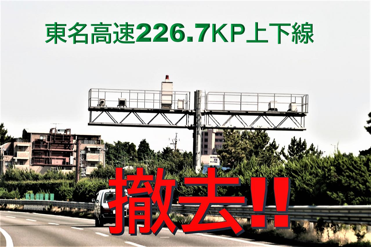 高速道路でも移動オービスもっと²活用作戦開始? 東名高速で謎のオービス消滅事件、発生!