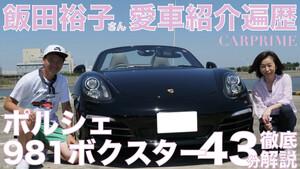ポルシェ 981ボクスターが相棒のモータージャーナリスト・飯田裕子さんの愛車を紹介!【CARPRIME】
