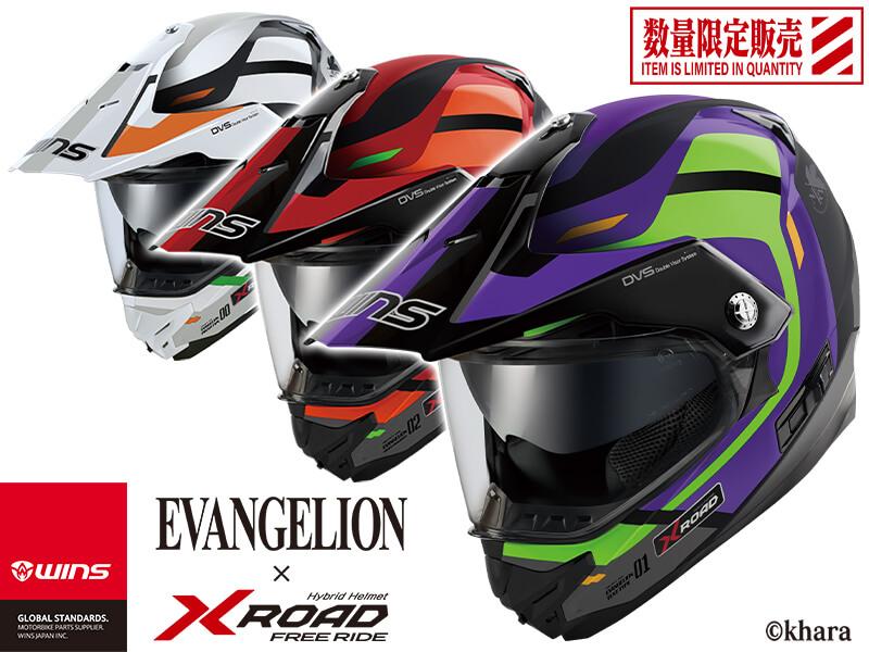 WINS のハイブリッドヘルメットに数量限定「エヴァンゲリオン」コラボレーショモデルが登場! 現在予約受付中