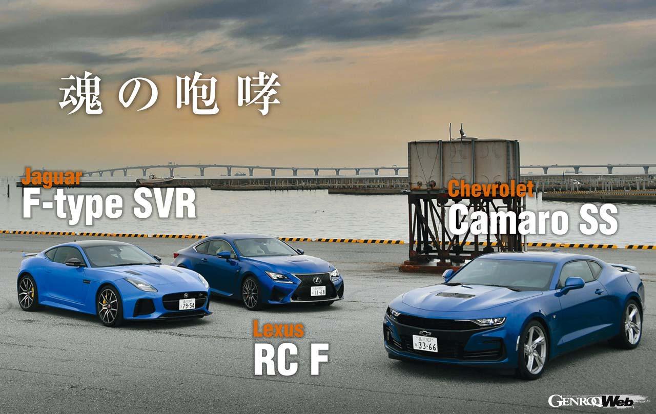 日、英、米が誇るV8クーペを徹底検証! カマロ SS vs Fタイプ SVR vs RC F【Playback GENROQ 2019】