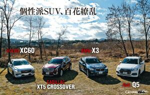 個性派ミドルSUV対決! 売れ筋のBMW X3/アウディ Q5/ボルボ XC60/キャデラック XT5を比較試乗 【Playback GENROQ 2018】