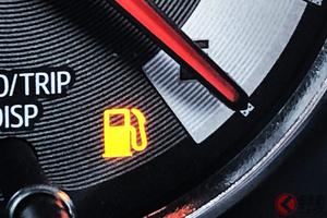 「まだ大丈夫!」過信はNG! 燃料警告灯「ピカ」で後何キロ走れる? ガス欠前の対処が大事な訳