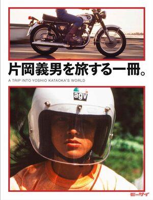 大型ムック本『片岡義男を旅する一冊。』が2021年9月26日、株式会社SHIROより発売!