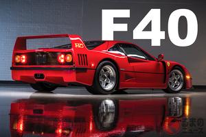 フェラーリバブルは崩壊した!? 「F40」の落札価格から検証する