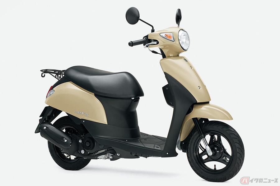 スズキのロングセラーモデル 50ccスクーター「レッツ」に新色を追加して発売