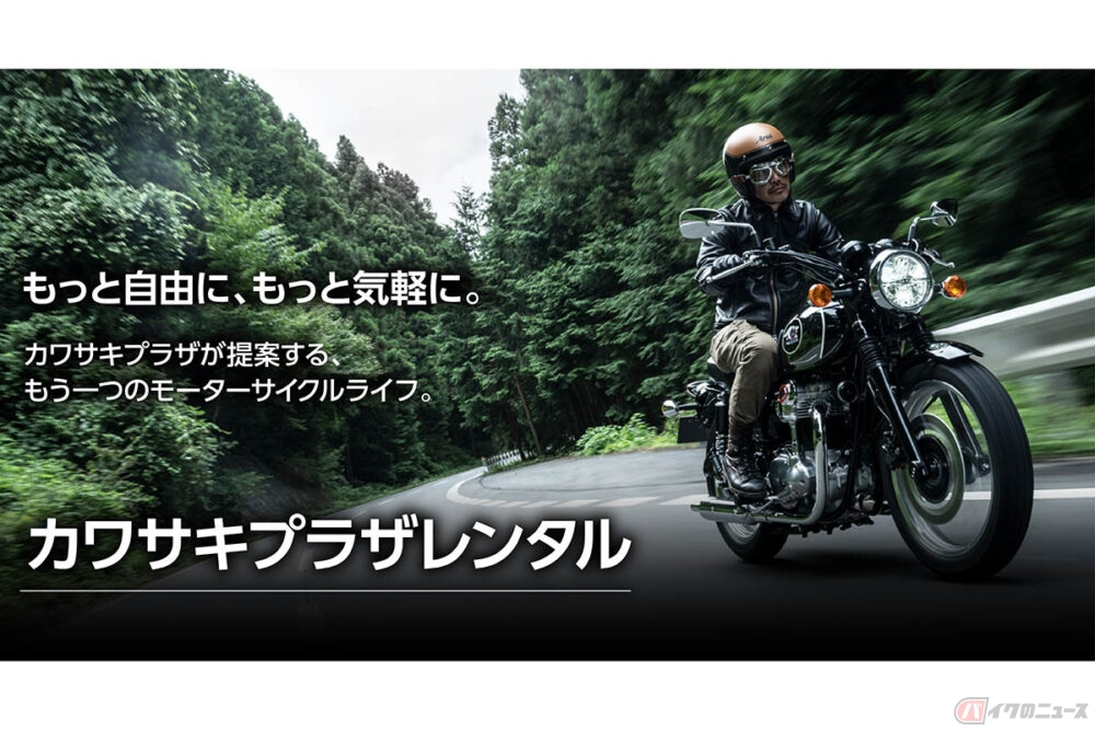 カワサキがバイクレンタルを開始 「Ninja H2 SX SE」「Z900RS」「Ninja ZX-25R」などの注目車両も気軽に利用可能に