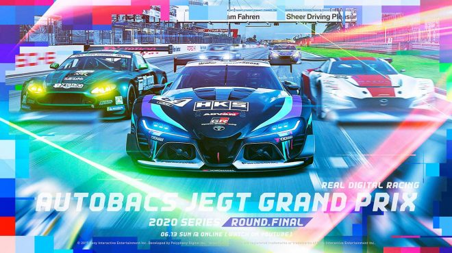 eモータースポーツ大会『AUTOBACS JeGT GRAND PRIX 2020 SeriesROUND FINAL』が6月13日に開催