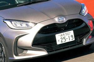 ライバルに6.5km/Lの大差でヤリス低燃費NO.1 なぜトヨタに他メーカーは追い付けないのか?