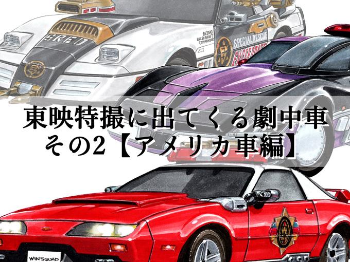 【図説で愛でる劇中車 第19回】メタルヒーローはアメリカ車好き?「東映特撮の劇中車 その2 アメリカ車編」