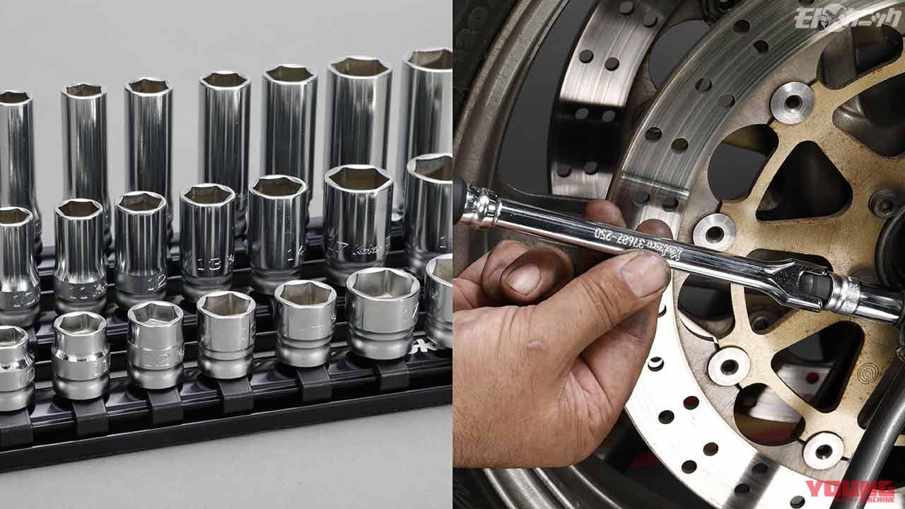 バイク整備工具は適材適所がキモ。72歯ラチェット&スリムでコンパクトなソケット群〈コーケン〉