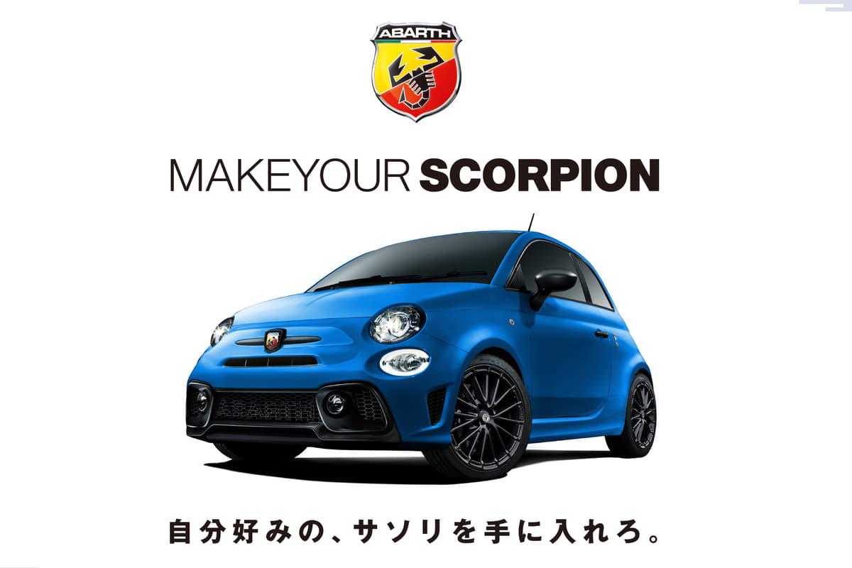 自分好みのアバルトを手に入れる最後のチャンス! 世界に1台だけの595をオーダーできる「Make-Your-Scorpion」開始