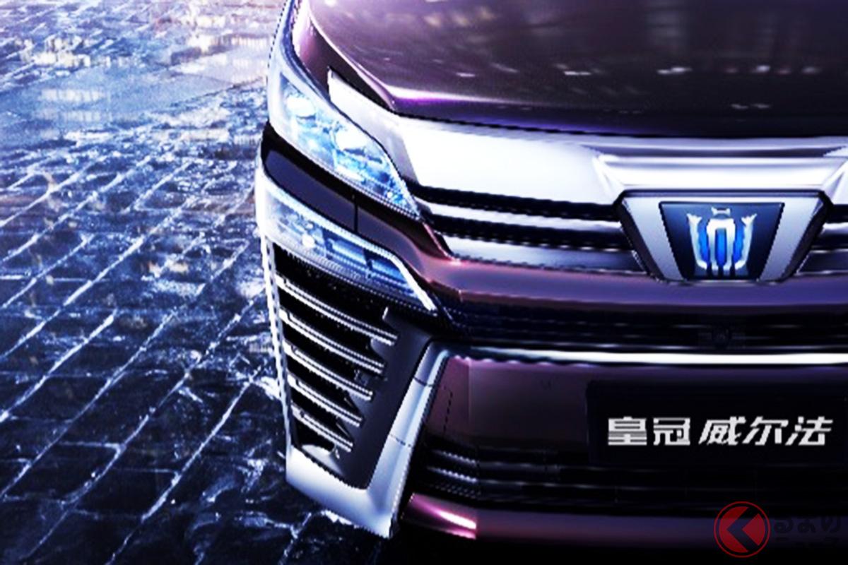 トヨタ新型「クラウンヴェルファイア」登場! 超高級ミニバンの正体は? どう中国で進化したのか