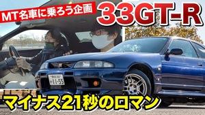 【動画】マイナス21秒のロマンは今でも?R33 スカイラインGT-R MT名車に乗ろう企画:第2回 