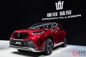 SUVのトヨタ「クラウン」世界初公開! 新型「クラウンクルーガー」2021年中頃に中国で発売!