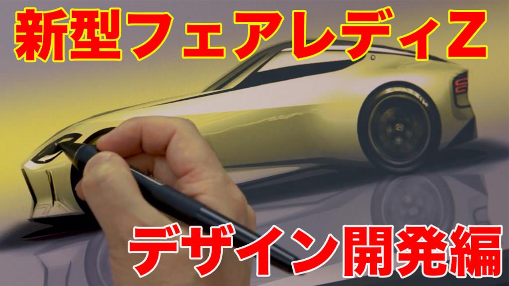 速報(1) 日産が新型フェアレディZの「デザイン開発」動画を公開