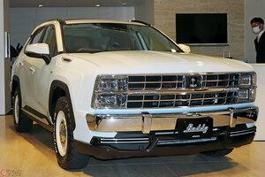 光岡SUV「バディ」ついに発売 すでに予約殺到 生産台数増やせる?