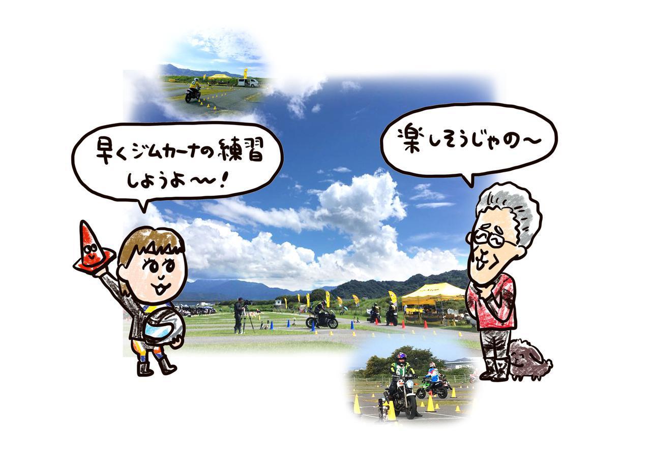 <ジムカーナ>初心者歓迎!4月~5月の大会・練習会のスケジュール&『愛媛県二輪車交通公園』ってどんなところなの?