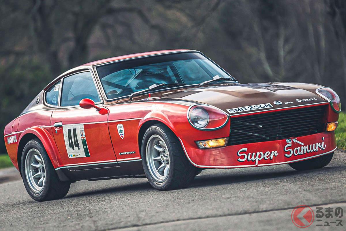 英国チューナー渾身の1台! S30型「フェアレディZ」レース仕様に注目集まる