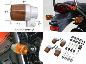オーソドックスなスタイルにマッチする! ポッシュフェイスからカワサキZ900RS用「スーパーバイクウインカーキット」がリリース!