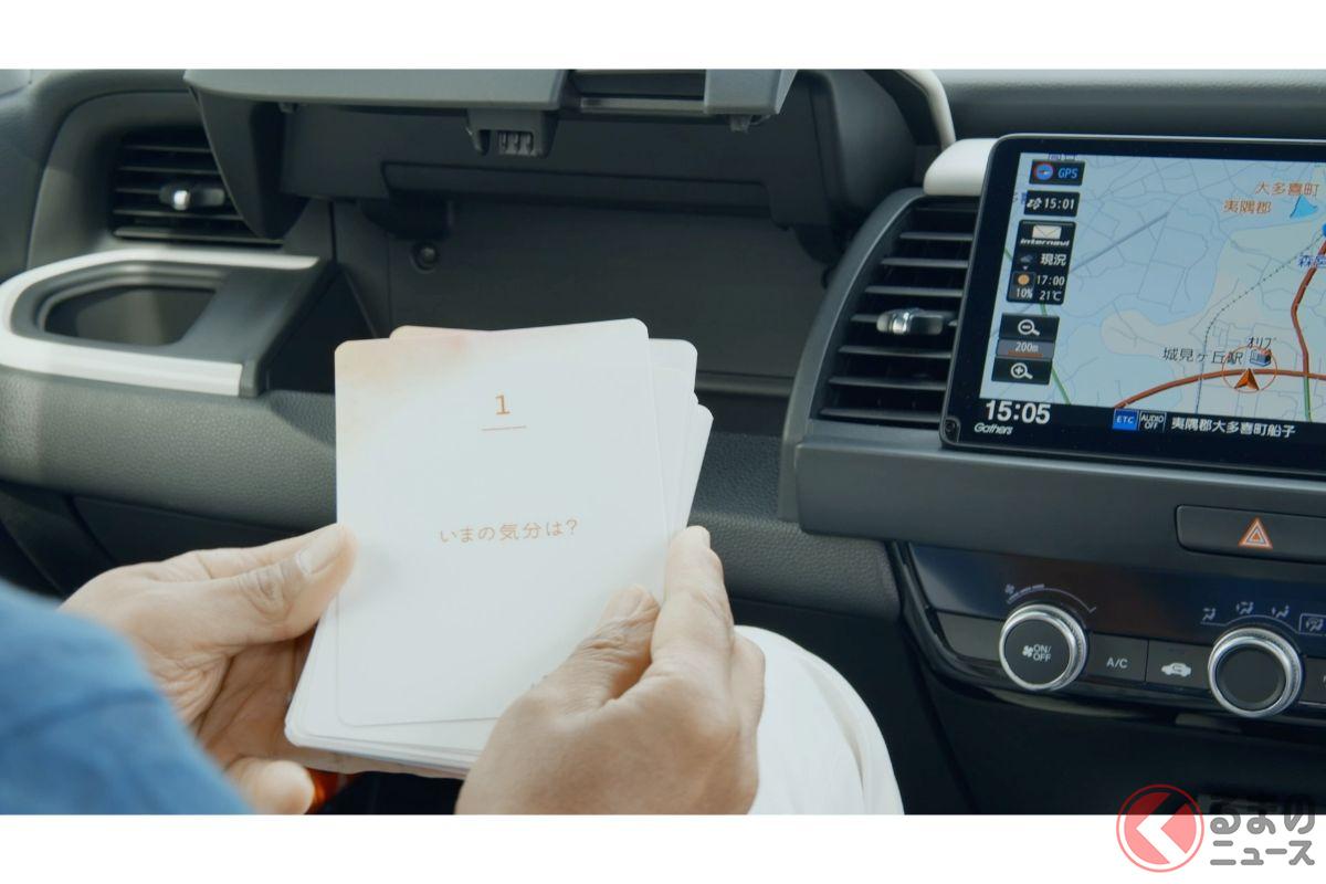 ホンダ「フィット」20周年企画「タイムスリップドライブ」って何? 父子のドライブ調査を公表