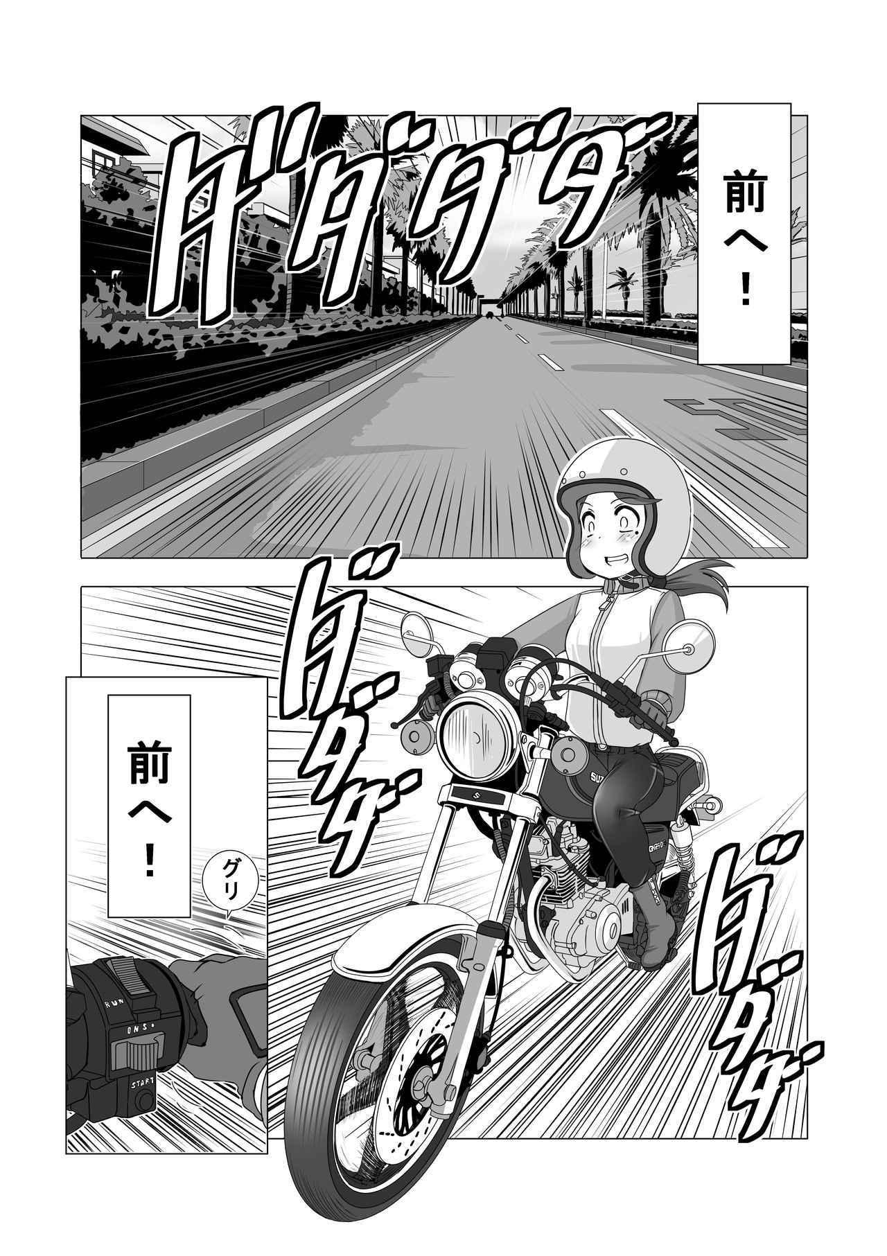 【連載】馬場郁子がこよなくバイクを愛す理由(第十二話:それは始まりに過ぎないワケ)作:鈴木秀吉