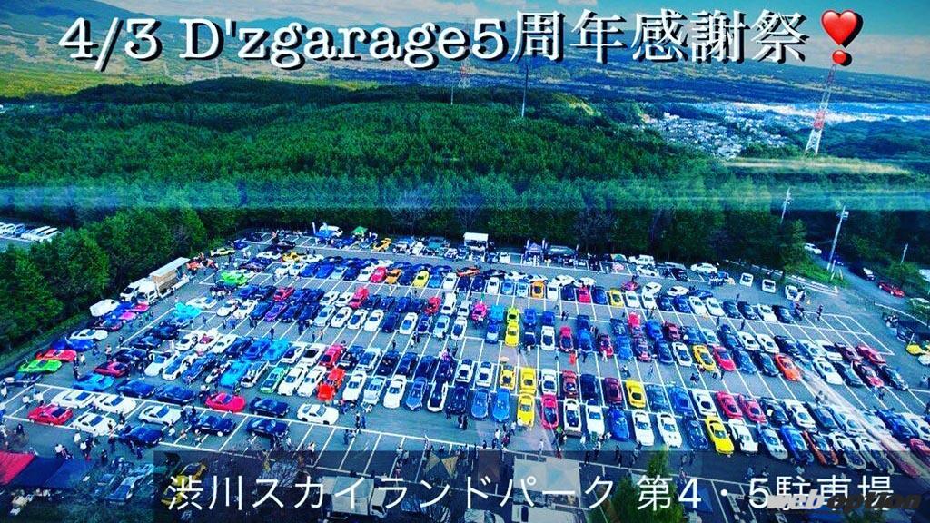 「4月3日は頭文字Dの聖地『渋川』に集合だ!」ディーズガレージが創業5周年感謝ミーティングを開催