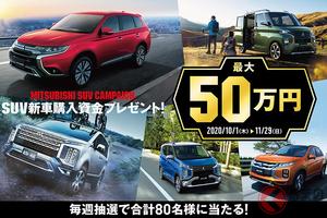 三菱のSUVがお得に買えるかも!? 新車購入資金50万円が当たるキャンペーン実施