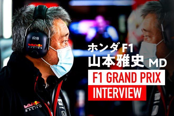 「F1復帰以降初めて、すべてにおいて相手を上回って勝った」チームの団結も強固に/ホンダF1山本MDインタビュー