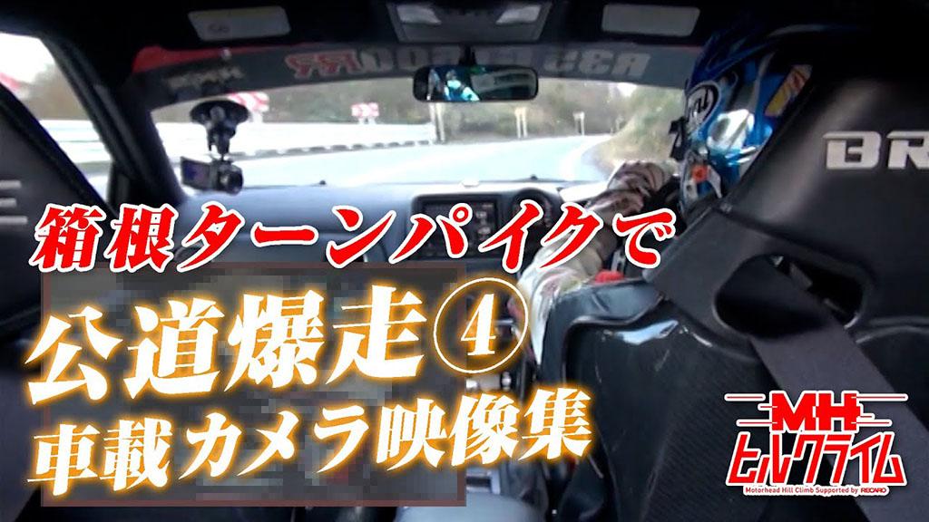 「やっぱりプロドライバーって頭おかしい・・・」箱根ヒルクライムアタックオンボード特集編!【V-OPT】