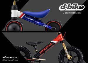 将来はホンダ乗りに? キッズ用乗り物「ディーバイク ホンダ」シリーズのニューモデルが新色を採用して登場